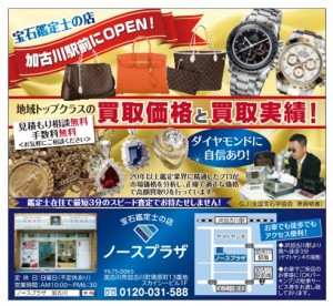 リビング新聞jpeg(2015.9.19)