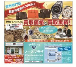リビング新聞(2015.11.14)