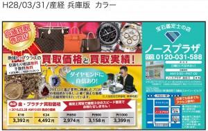 サンケイ新聞(28.3.31)