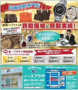 リビング新聞(2016.3.12)