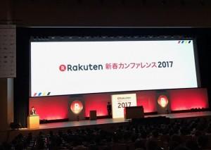 楽天カンファレンス2017①