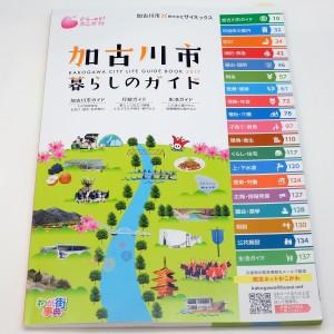 加古川市暮らしのガイド (1)