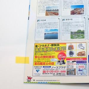 加古川市暮らしのガイド (2)
