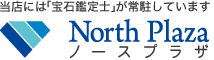 加古川でブランド買取・貴金属買取ならノースプラザ