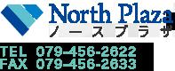 加古川 ブランド高価買取 ブランド品 高級時計 貴金属 宝石 買取専門店 ノースプラザ