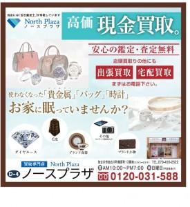 JR加古川駅ナビタ